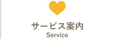リハビリテーションなどのサービス